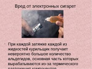 Как пар электронной сигареты влияет на легкие