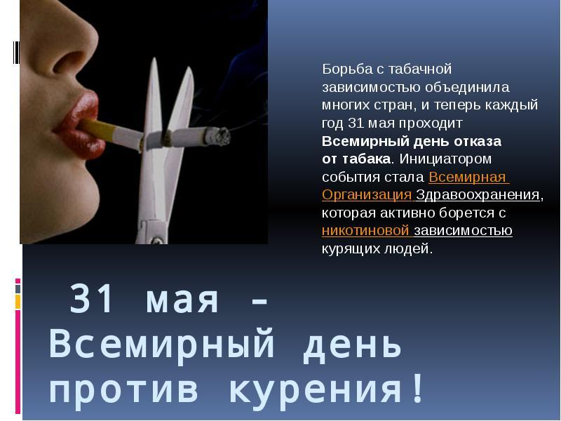фото о борьбе с курением утяшева