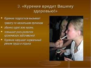 Группы риска курящих