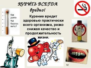 Как вредит курение табака здоровью