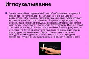 Терапия против курения