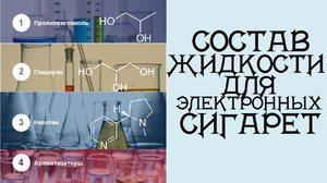 Основные компоненты жидкости для вейпа