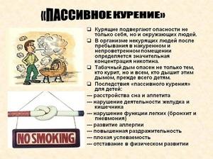 Влияние дыма сигарет на детей