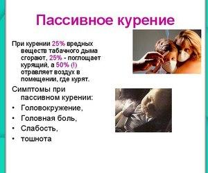 Негативное влияние дыма на некурящих