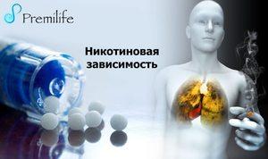 Возникновение никотиновой зависимости при курении, признаки, стадии и способы лечения