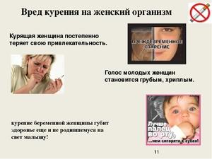 Курение для женщин