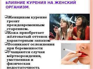 Как сигареты влияют на женскую психику
