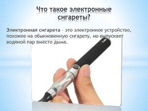 Характеристика электронной сигареты
