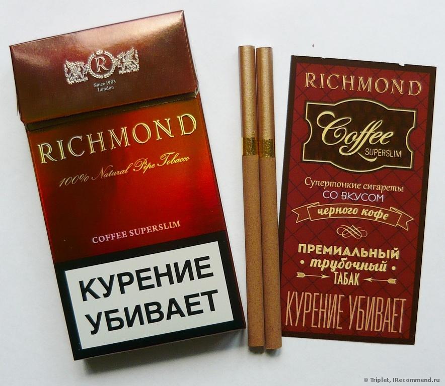 Сигареты ричмонд купить минск сигареты оптом санкт